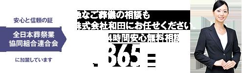 急なご葬儀の相談も株式会社和田にお任せください。