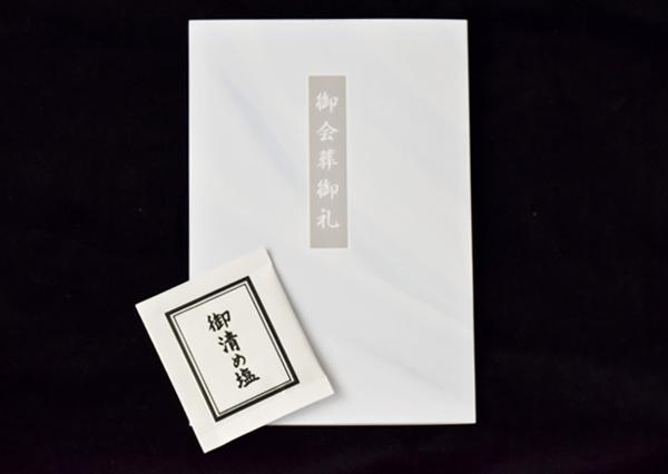 葬儀の和田_会葬礼状・お清め塩イメージ